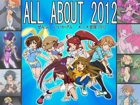 ALL ABOUT(ぜんぶ・いいかげん)メッメ堂座2012