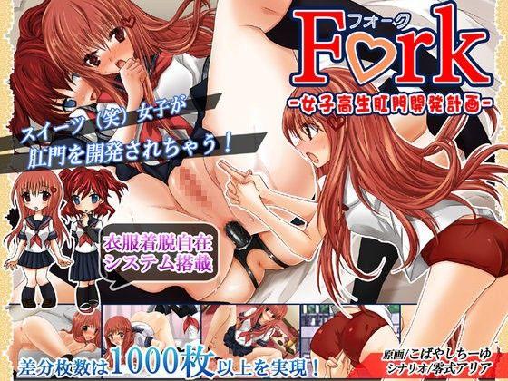 【ARIA 同人】フォーク-女子校生肛門開発計画-