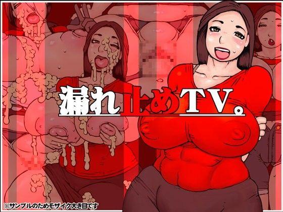 漏れ止めTV。_同人ゲーム・CG_サンプル画像01