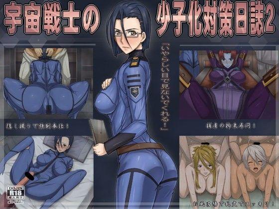 【漫画 / アニメ同人】宇宙戦士の少子化対策日誌2