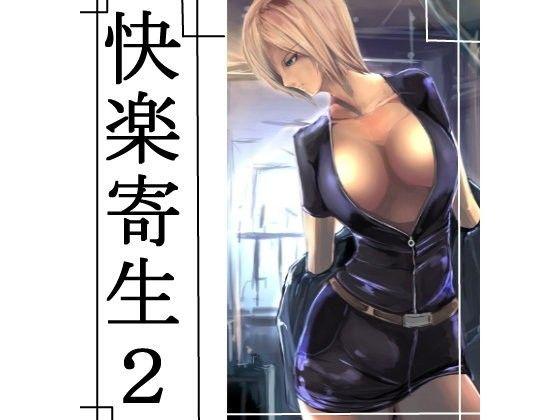 【ゲーム系同人】快楽寄生2