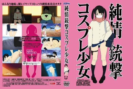 【少女 アニメ】少女のアニメフェラ辱め痴漢の同人エロ漫画!