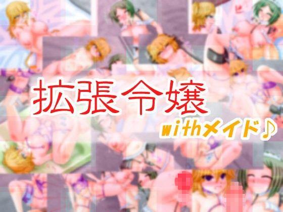 【少女 放尿】少女メイド令嬢の放尿キス拡張おしっこフィストアナル異物挿入の同人エロ漫画。