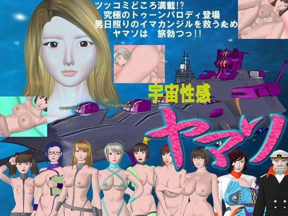 Jカップの爆乳美女が宇宙戦艦ヤマト エロで