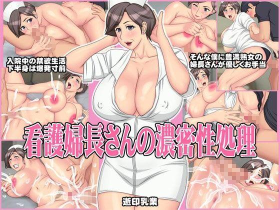 【逝印乳業 同人】看護婦長さんの濃密性処理