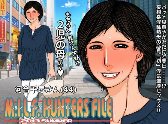 【パラディドル 同人】MILFHUNTERSFILE2013summerforDL