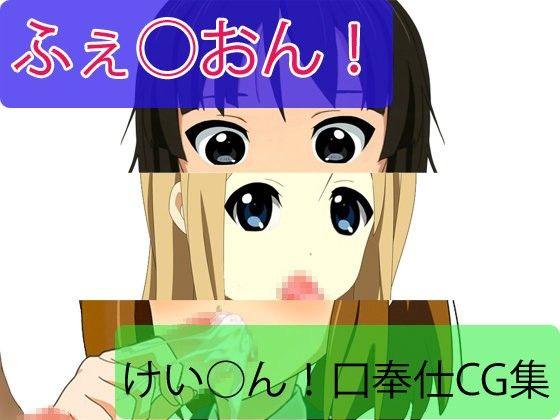 ふぇ○おん!_同人ゲーム・CG_サンプル画像01