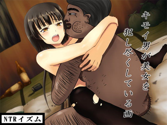 【オリジナル同人】キモイ男が美女を犯し尽くしている画