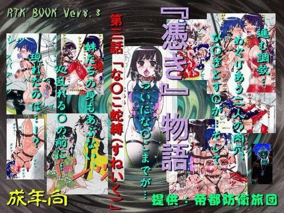 【化物語 同人】RTKBOOK Ver.8.3 「『憑き』物語 第三話 『な○こ蛇縛』」