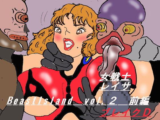 【オリジナル同人】女戦士レイサ BeastIsland vol.2 前編