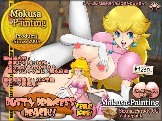 【ゲーム系同人】Busty Princess Peach!! バリューパック