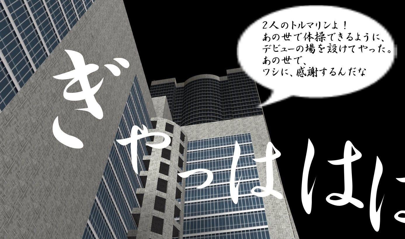 [同人]「アマゾネスVS河童男―股裂き処刑編―」(3Dエログロ)