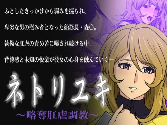 【宇宙戦艦ヤマト2199 同人】ネトリユキ~略奪肛虐調教~