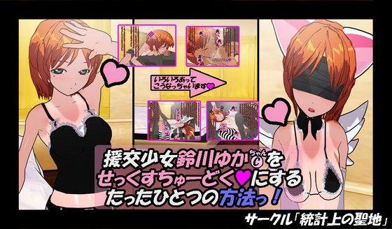 【統計上の聖地 同人】援交少女鈴川ゆかちゃんをせっくすちゅーどくにするたったひとつの方法っ!