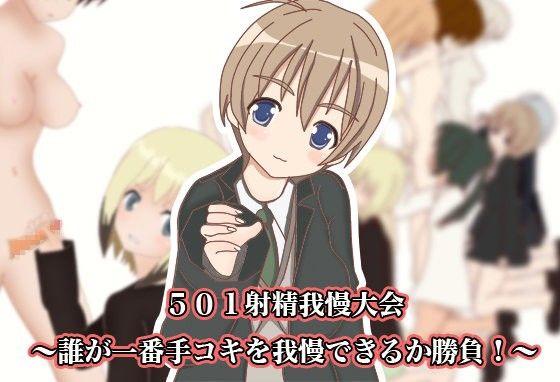 【ストライクウィッチーズ同人】501射精我慢大会~誰が一番手コキを我慢できるか勝負!~