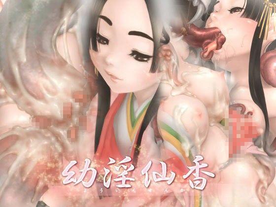 【オリジナル同人】幼淫仙香