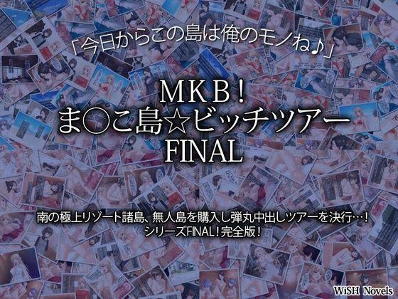 【オリジナル同人】MKB!ま○こ島☆ビッチツアー FINAL