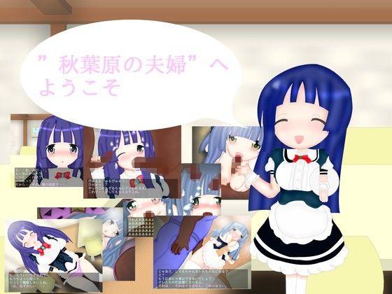 【漫画 / アニメ同人】秋葉原の夫婦―寝取られ―
