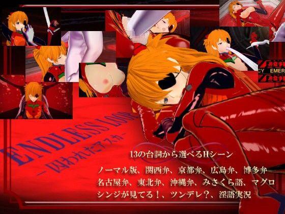 【漫画 / アニメ同人】ENDLESS LOOP ―囚われたアスカ―