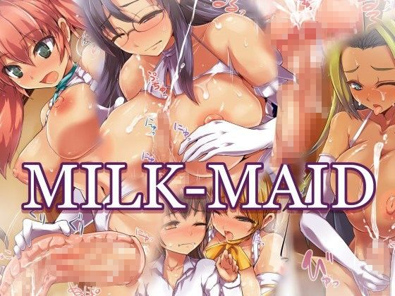【オリジナル同人】MILK-MAID