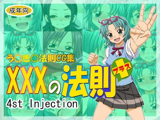 【漫画 / アニメ同人】XXXの法則+