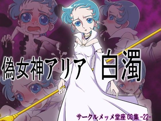【漫画 / アニメ同人】偽女神アリア、白濁