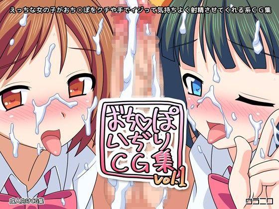 【ウラニワ 同人】おち○ぽいぢりCG集vol.1