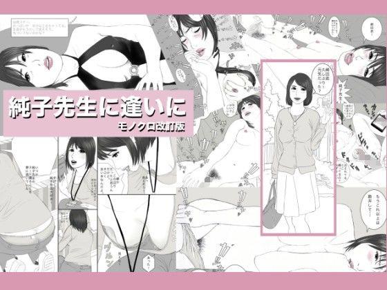 【オリジナル同人】純子先生に逢いに!