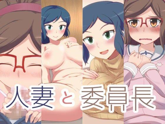 【漫画 / アニメ同人】人妻と委員長