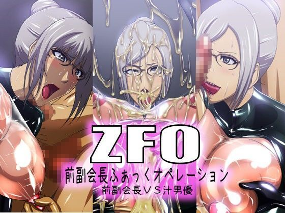 ZFO前副会長ふぁっくオペレーション前副会長VS汁男優