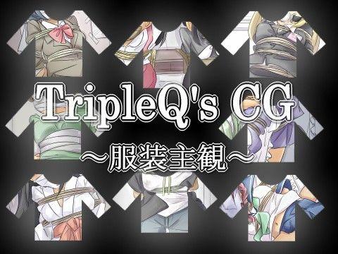 【オリジナル同人】TripleQ'sCG~服装主観~