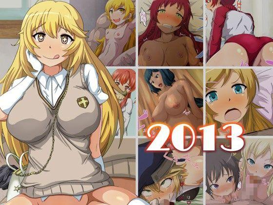 【化物語 同人】2013年を振り返る