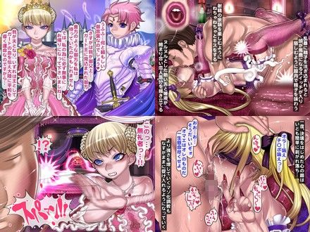[同人]「報酬の姫君 princess super slut」(pinkjoe)
