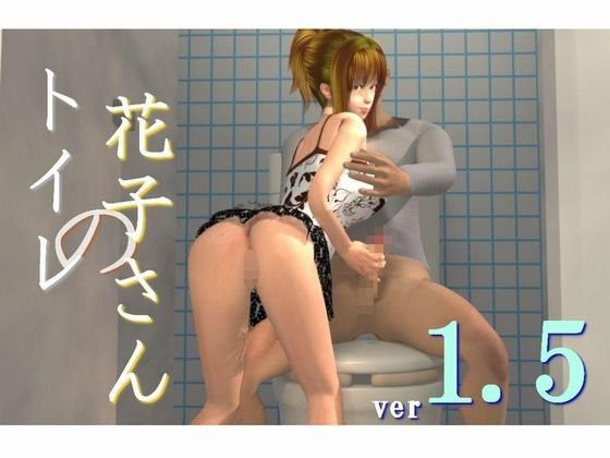 【オリジナル同人】トイレの花子さん ver1.5