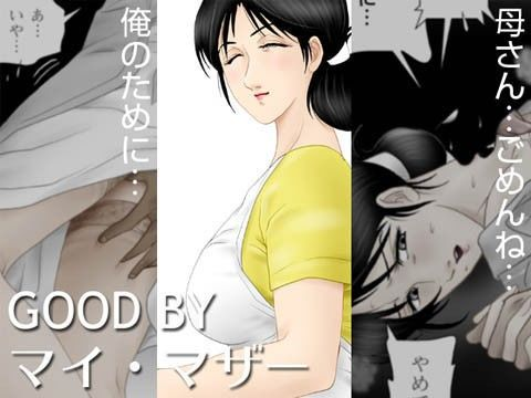 【オリジナル同人】GOOD BY マイ・マザー
