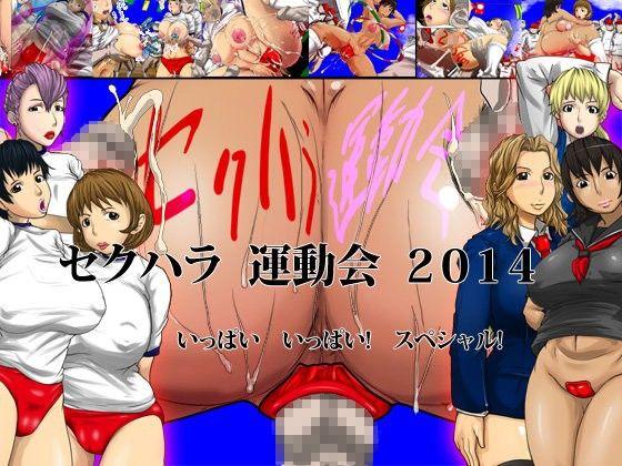 【オリジナル同人】セクハラ運動会2014いっぱいいっぱいスペシャル!
