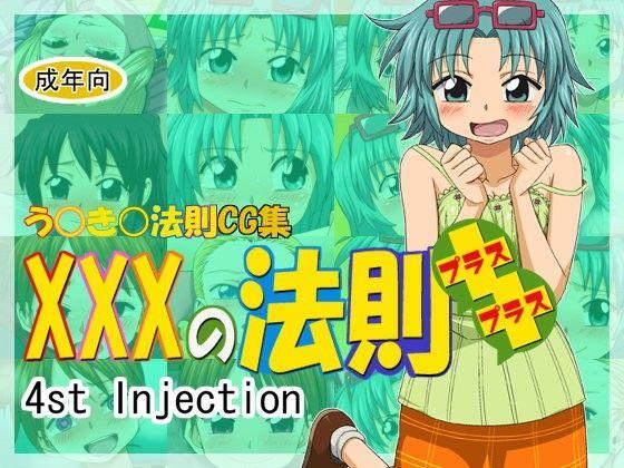 【漫画 / アニメ同人】XXXの法則++