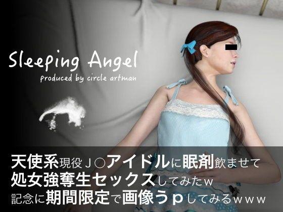 【オリジナル同人】天使系現役J○アイドルに眠剤飲ませて処女強奪生セックスしてみたw