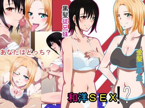 【オリジナル同人】和洋SEX!?