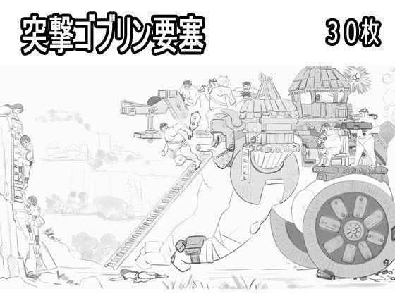【オリジナル同人】突撃ゴブリン要塞