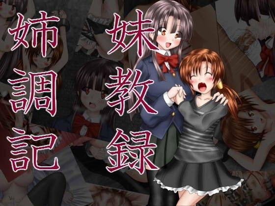 【妹 キス】アヘ顔な妹のキス調教奴隷SMの同人エロ漫画。
