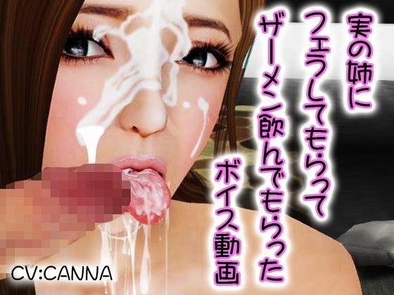 【オリジナル同人】姉にフェラしてもらってザーメン飲んでもらったボイス動画