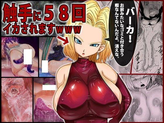 【ドラゴンボール同人】18○「バーカ!触手好きとか本物のキチガイだろ」←その触手に58回イカさ...
