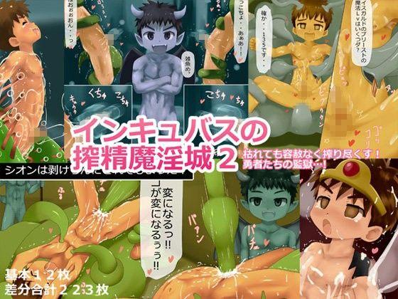 【オリジナル同人】インキュバスの搾精魔淫城2