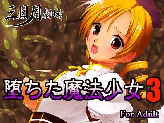 堕ちた魔法少女3