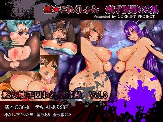 艦女触手囚われ堕落録 Vol.03
