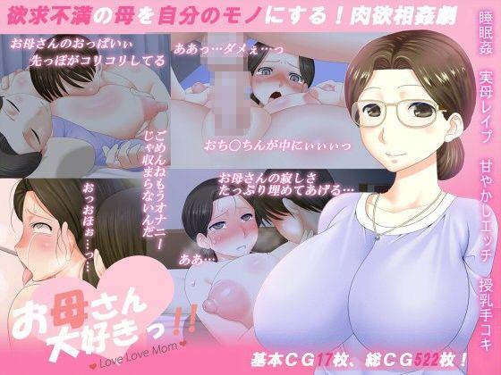 【オリジナル同人】お母さん大好きっ!