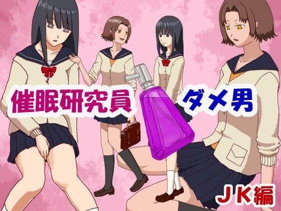 【オリジナル同人】催眠研究員 ダメ男 JK編