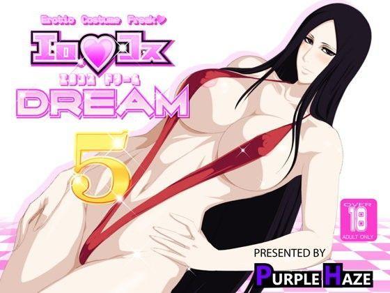 エロコス DREAM 5