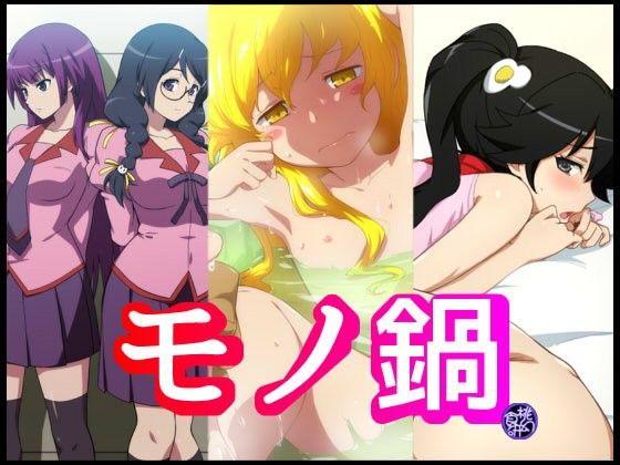 【化物語 同人】モノ鍋
